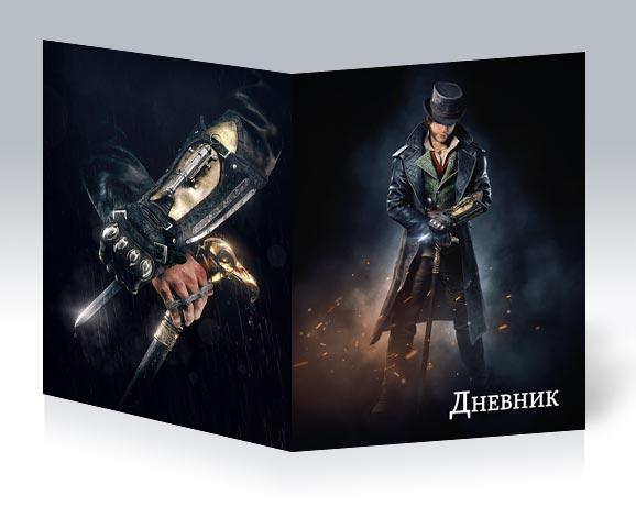 Школьный дневник Assassin's Creed / Кредо ассасина