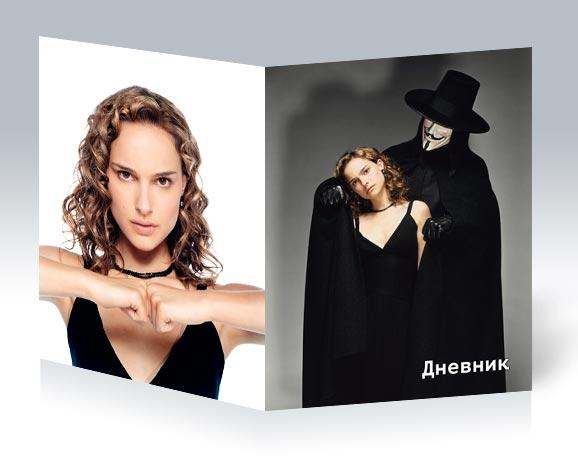 Школьный дневник V for Vendetta / V значит Вендетта