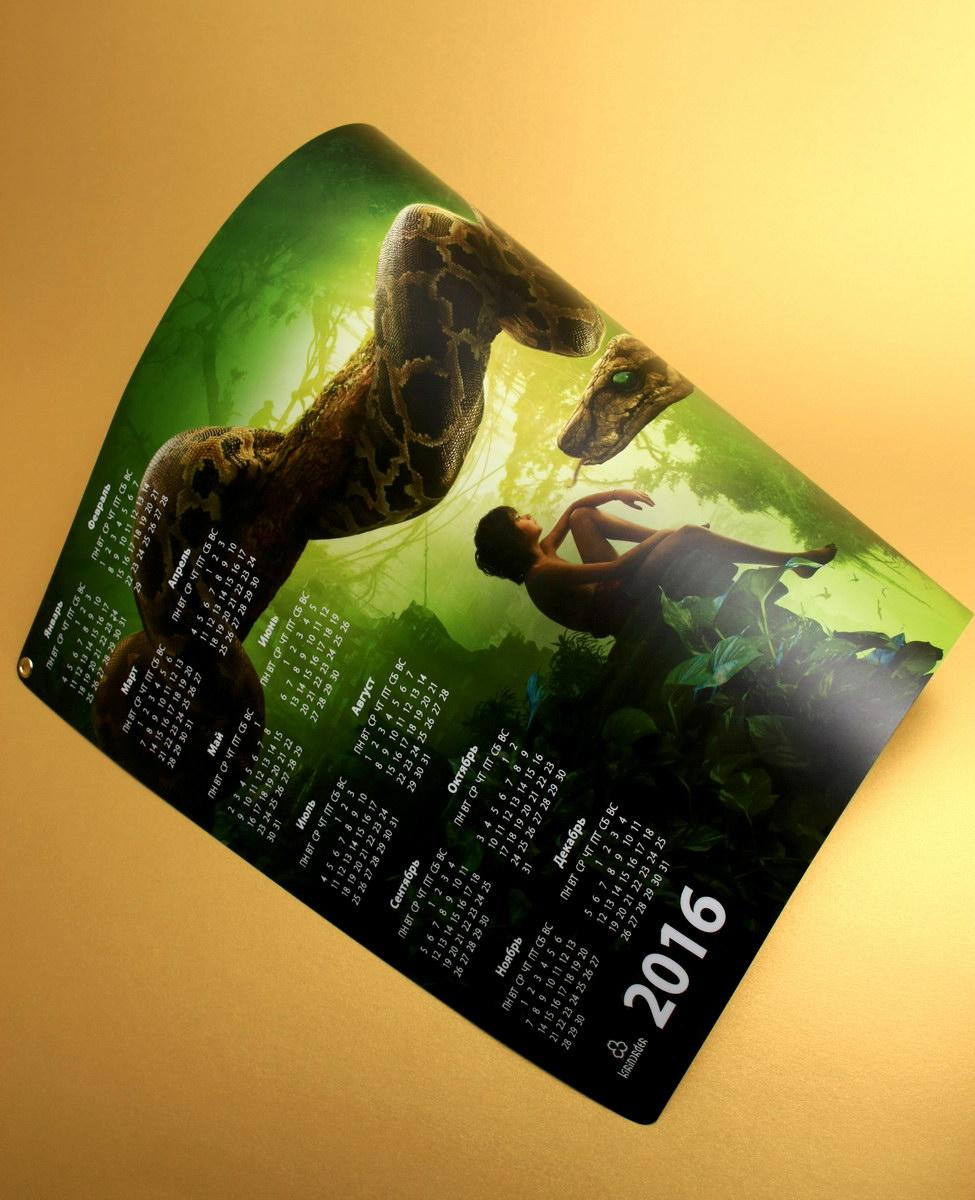 Купить настенные календари