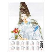 Настенный календарь Hikaru no Go