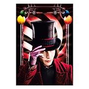 Портретный постер Charlie and the Chocolate Factory