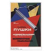 Купить портретные постеры СССР