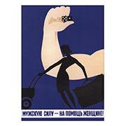 Купить панорамные постеры СССР