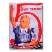 Купить универсальные наклейки СССР
