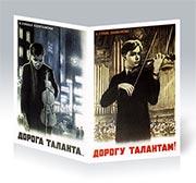 Купить поздравительные открытки СССР