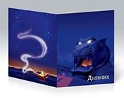 Купить школьные дневники Aladdin