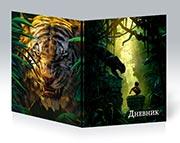 Купить школьные дневники Jungle Book
