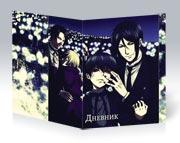 Купить школьные дневники Kuroshitsuji