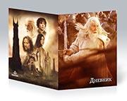 Купить школьные дневники Lord of the Rings